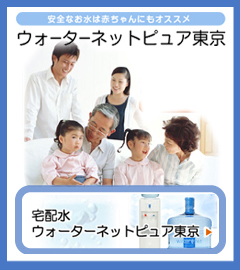 宅配水「ウォーターネットピュア東京」