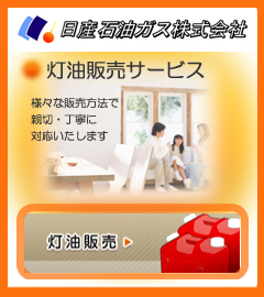 灯油販売「日産石油ガス株式会社」